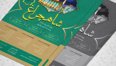 طرح لایه باز نمونه تراکت تبلیغاتی تورهای زیارتی شاهچراغ شیراز