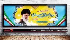 طرح لایه باز بنر روز جمهوری اسلامی 12 فروردین