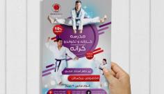 طرح لایه باز پوستر باشگاه کاراته و تکواندو