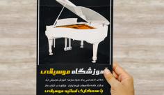 طرح لایه باز پوستر تبلیغاتی آموزشگاه موسیقی
