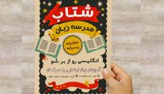 طرح لایه باز پوستر تبلیغاتی مدرسه زبان