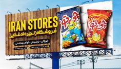طرح لایه باز بنر تبلیغاتی فروشگاه زنجیره ای غذایی