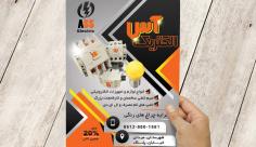 طرح لایه باز پوستر برق و لوازم الکتریکی