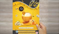 طرح لایه باز تراکت رنگی عسل فروشی