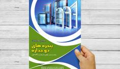 طرح لایه باز پوستر تبلیغاتی فروش پنجره های دوجداره