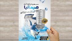 طرح لایه باز پوستر فروش یخچال های صنعتی