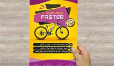 طرح لایه باز دوچرخه فروشی