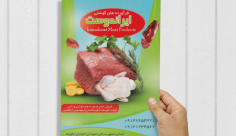 طرح لایه باز تراکت تبلیغاتی فرآورده های گوشتی