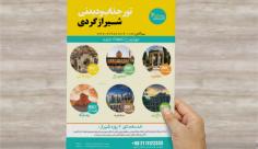 طرح لایه باز تراکت رنگی تور جذاب و دیدنی شیراز گردی