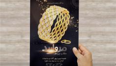 طرح لایه باز پوستر طلا فروشی