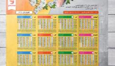 طرح لایه باز جدول تقویم شمسی سال 1398