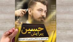 طرح لایه باز تراکت و پوستر تبلیغاتی پیرایش حسین