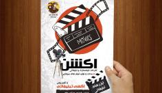 طرح لایه باز پوستر شرکت فیلمسازی و تبلیغاتی