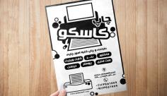 طرح لایه باز تراکت ریسو خدمات چاپ