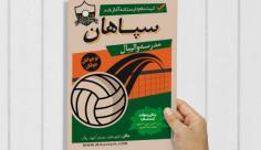 طرح لایه باز پوستر مدرسه والیبال سپاهان