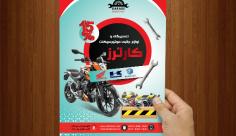طرح لایه باز پوستر تعمیرگاه موتورسیکلت
