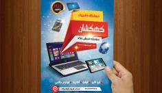 طرح لایه باز پوستر فروشگاه خدمات کامپیوتری