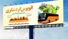 طرح لایه باز بنر تور اتوبوس گردشگری تهرانگردی