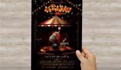 طرح لایه باز تراکت تبلیغاتی سیرک و شعبده بازی