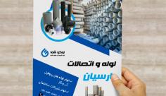 طرح لایه باز تراکت و پوستر تبلیغاتی لوله و اتصالات پارسیان