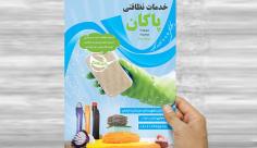 طرح لایه باز تراکت و پوستر تبلیغاتی خدمات نظافتی