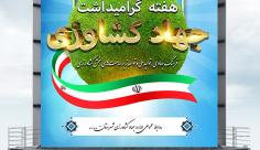 طرح بنر لایه باز روز جهاد کشاورزی 27 خرداد