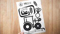 طرح لایه باز تراکت ریسو لوازم و تجهیزات کشاورزی