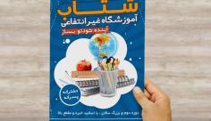 طرح لایه باز پوستر تبلیغاتی آموزشگاه غیر انتفاعی