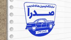 طرح لایه باز مُهر آموزشگاه رانندگی