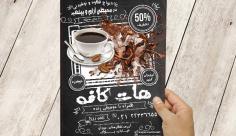 طرح لایه باز تراکت رنگی هات کافه و قهوه