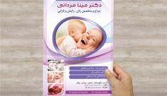 طرح لایه باز پوستر دکتر زنان و زایمان