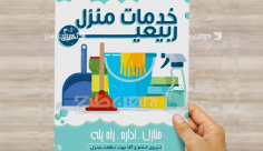 طرح لایه باز پوستر تبلیغاتی خدمات منزل