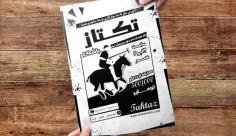 طرح لایه باز تذاکت ریسو باشگاه اسب سواری