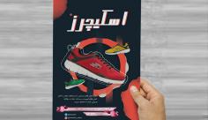 طرح لایه باز تراکت و پوستر تبلیغاتی فروشگاه کفش