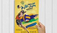 طرح لایه باز پوستر  مدرسه والیبال
