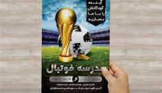 طرح لایه باز تراکت و پوستر تبلیغاتی مدرسه فوتبال