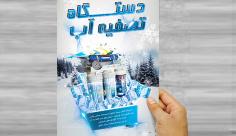 طرح لایه باز پوستر تبلیغاتی  دستگاه تصفیه آب