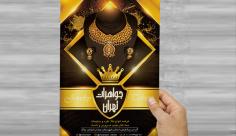 طرح لایه باز تراکت و پوستر تبلیغاتی طلا و جواهرات