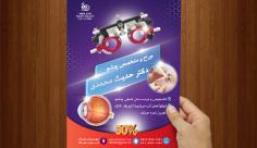 طرح لایه باز پوستر چشم پزشکی