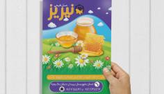 طرح لایه باز تراکت تبلیغاتی عسل