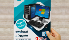 طرح لایه باز تراکت و پوستر تبلیغاتی آموزشگاه کامپیوتر