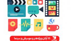 مجموعه آیکن ویژه هنر و موسیقی و سینما
