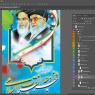 طرح استند لایه باز بنر دهه فجر و 22 بهمن