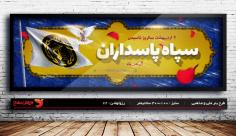 طرح لایه باز بنر سالروز تأسیس سپاه پاسداران