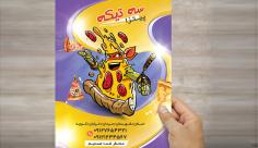 طرح لایه باز تراکت رنگی پیتزا فروشی