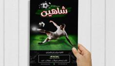 طرح لایه باز پوستر  باشگاه فوتبال شاهین