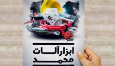 طرح لایه باز تراکت و پوستر تبلیغاتی ابزارآلات محمد
