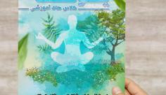 طرح تراکت لایه باز آموزش یوگا