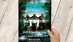 طرح لایه باز پوستر مسابقات موتورسواری