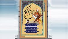 طرح بنر لایه باز اعلامیه محفل انس با قرآن ویژه ماه مبارک رمضان